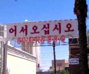 Ginseng Korean BBQ  Las Vegas